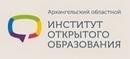 """Архангельский областной институт открытого образования"""""""