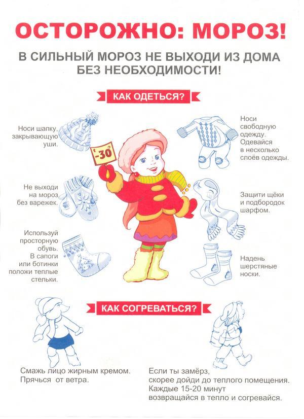 pamjatka_moroz